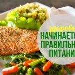 Правильное питание. Советы диетолога.