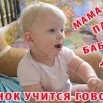 Раннее развитие речи ребёнка первого года жизни.