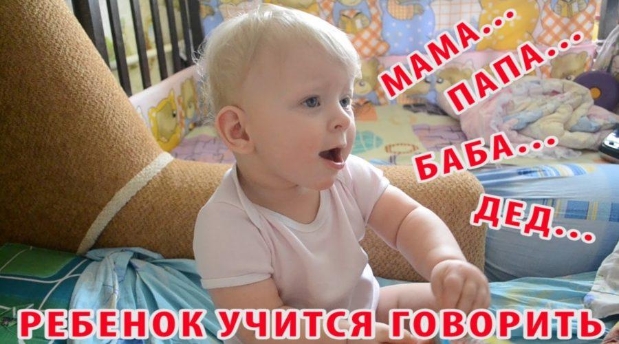 ребёнок учится говорить