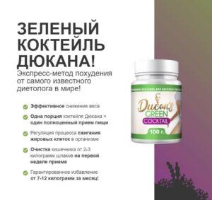 Помощник эффективного похудения диеты Дюкана